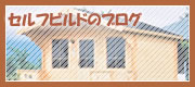 KWS セルフビルドのブログ
